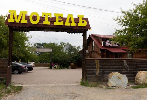 Einfahrt zum Motel Jockey, unserem Stellplatz in Iwano-Frankiwsk