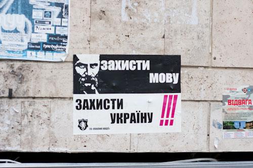 """""""Beschütze die Sprache, beschütze die Ukraine"""""""